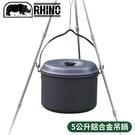 【RHINO 犀牛 k-36 犀牛5公升鋁合金吊鍋】K-36/露營炊具/登山鍋具/野炊/湯鍋/鋁鍋/鍋具