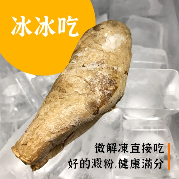 冰烤地瓜 台農57號 1000g 冰心地瓜 拆封即食 地瓜 黃地瓜 番薯 烤番薯 冷凍