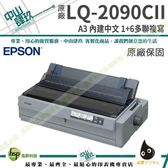 【舊換新】EPSON LQ-2090CII A3點陣式印表機