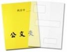 《享亮商城》2711Y 黃色 4K橫式公文卷宗加套 萬國