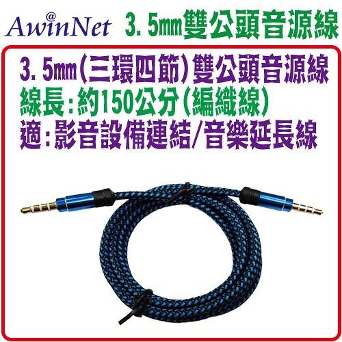 3.5mm 雙公頭(三環四節)音源線傳輸線延長線