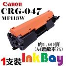 CANON CRG-047 / CRG047相容環保碳粉匣 一支【適用】MF113W / 列印張數1,600張(5%覆蓋率下測試)