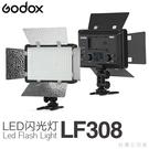 EGE 一番購】GODOX【LF308系列 白光/可調色溫】LED持續閃光燈 一燈兩用相容無線X系統【公司貨】