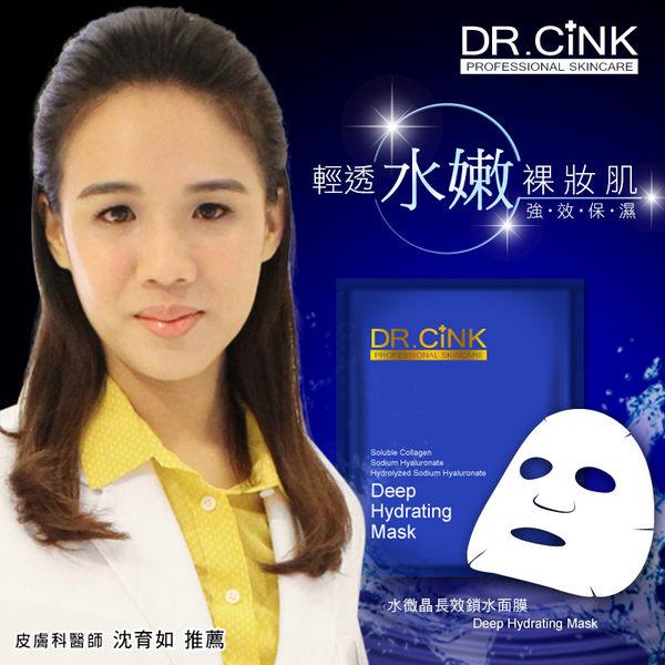 DR.CINK達特聖克 水微晶長效鎖水面膜 25ml【BG Shop】