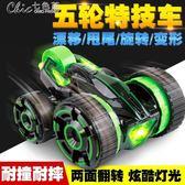 大號翻轉特技車變形翻斗車充電動遙控車rc漂移汽車男孩兒童玩具車「七色堇」