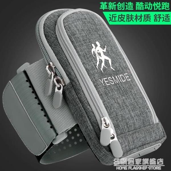 跑步手機臂包臂套男女通用手腕包蘋果vivo華為三星OPPO運動手機包 名購新品