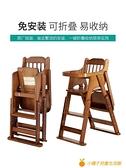 寶寶餐椅兒童餐桌椅子便攜可折疊多功能嬰兒實木餐椅吃飯座椅家用【小橘子】