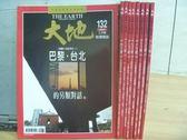 【書寶二手書T7/雜誌期刊_RCC】大地_132~148期間_共9本合售_巴黎.台北的另類對話等