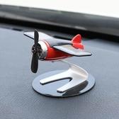 汽車擺件 飛機車內飾品擺件