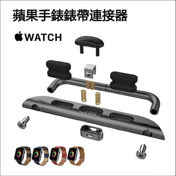 Apple Watch 1 Series 2 3 通用 錶帶連接器 蘋果手錶 錶帶更換器 38 42mm 金屬連接器 錶帶連接扣