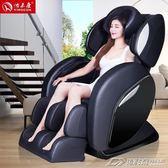 按摩椅家用全自動太空艙頸部按摩器多功能全身揉捏電動智慧igo     潮流前線