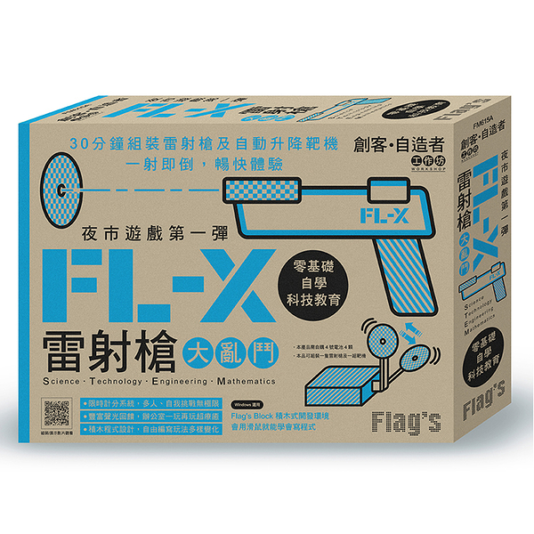 【FLAG S 創客】自造者 - 夜市遊戲第一彈 / FL-X雷射槍大亂鬥 FM615A