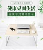 賽鯨筆記本電腦書桌做床上用大學生宿舍上鋪桌板可摺疊支架寫字台小桌子  ATF 極有家
