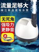 水泵 閩江水族魚缸水泵水循環底吸泵220v抽水泵過濾家用靜音小型潛水泵 非凡小鋪