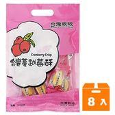 親親 台灣蔓越莓酥 280g (8入)/箱