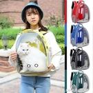 貓包寵物外出便攜裝貓背包太空艙小型犬雙肩書包透明透氣貓咪出行 樂活生活館