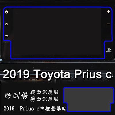 【Ezstick】TOYOTA Prius C 2019 年式 前中控螢幕 專用 靜電式車用LCD螢幕貼