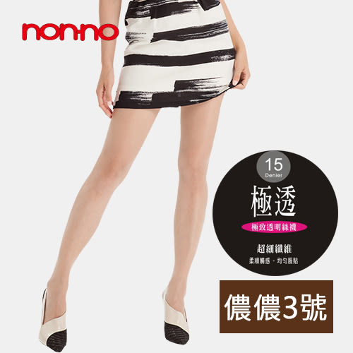 nonno儂儂 15D極透褲襪 1入 膚色/黑色【BG Shop】~ 2色供選 ~