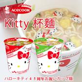 日本 ACECOOK 豬廚 Kitty 杯麵 醬油杯麵 豚肉杯麵 消夜 泡麵 凱蒂貓 45周年紀念泡麵