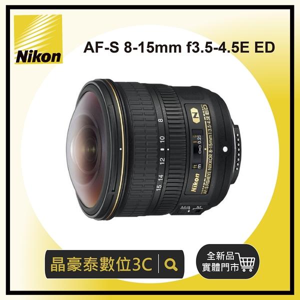 尼康 NIKON AF-S FISHEYE 8-15MM F/3.5-4.5E ED (公司貨) 晶豪泰 實體店面 台南高雄