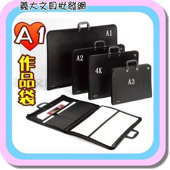 義大文具批發網~雙鶖 DH-7708 可背式作品袋-A1/室內設計/美術相關必備/可手提、附背袋一條
