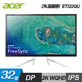 【Acer 宏碁】ET322QU 32型 IPS 2K 液晶螢幕顯示器 【贈保冰保溫袋】