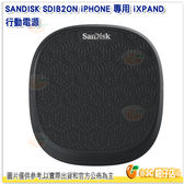 SanDisk SDIB2ON 128G 公司貨 128GB Lightning iPHONE 專用 iXPAND 行動電源