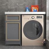 洗衣櫃 太空鋁洗衣櫃一體陽台洗衣機櫃子定製帶搓板石英石台盆池伴侶組合T