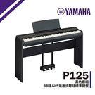 【非凡樂器】YAMAHA /P-125標...
