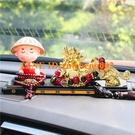車載創意香水座式貔貅搖頭小和尚招財保平安車內飾品擺件用品【聚寶屋】