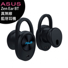 ASUS Zen Ear BT 真無線藍芽耳機