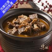 【饗城】羊肉爐(1200g/盒)