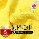 台灣製 20兩 純棉吸水毛巾--單染(12條裝) [86718]