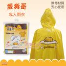 【雨眾不同】三麗鷗蛋黃哥雨衣 成人雨衣 黃色