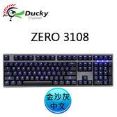 Ducky Zero 3108(背光版本) 108鍵機械式鍵盤  金沙灰 (黑軸/茶軸/青軸/紅軸 可選擇) 中文 藍光