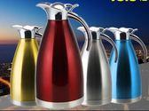 2L不銹鋼保溫壺保暖瓶熱水瓶便攜式真空水壺歐式暖水瓶大容量家用igo 3c優購