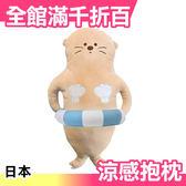 【小福部屋】【泳圈海獺 60cm】日本 接觸冷感 涼感 抱枕夏天抗熱降溫 涼快消暑 娃娃玩偶禮物