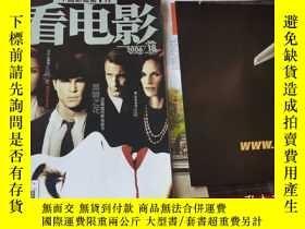 二手書博民逛書店罕見看電影(2006 18)內有一張海報一本冊子Y269239