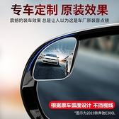 後視鏡小圓鏡汽車倒車神器盲點盲區反光360度輔助小車用高清鏡子 【全館免運】嚴選