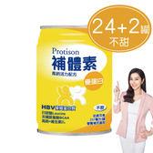 專品藥局 補體素優蛋白 (不甜) 237ml*24罐+送2罐【2011859】