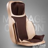 按摩椅 豪華氣囊按摩椅家用背部腰部靠墊電動按摩椅墊全身老人全自動沙發 1995生活雜貨NMS