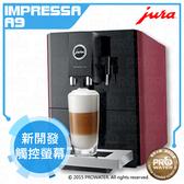 【水達人】JURA IMPRESSA A9全自動研磨咖啡機(朱紅色)