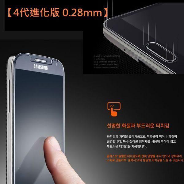 第4代進化版 0.28mm【9H 奈米鋼化玻璃膜、保護貼】Galaxy Grand 2 G7102 G7106【盒裝公司貨】