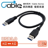 Cable 強效抗干擾USB 3.0 A公-A公 180cm