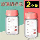 寬口徑防摔塑料玻璃儲奶瓶母乳保鮮瓶寶寶嬰兒存奶瓶母乳儲奶瓶 樂芙美鞋