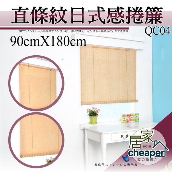 【居家cheaper】直條紋 日式感捲簾90X180CM(QC04)/羅馬簾/窗簾/衣架/收納箱/浴簾