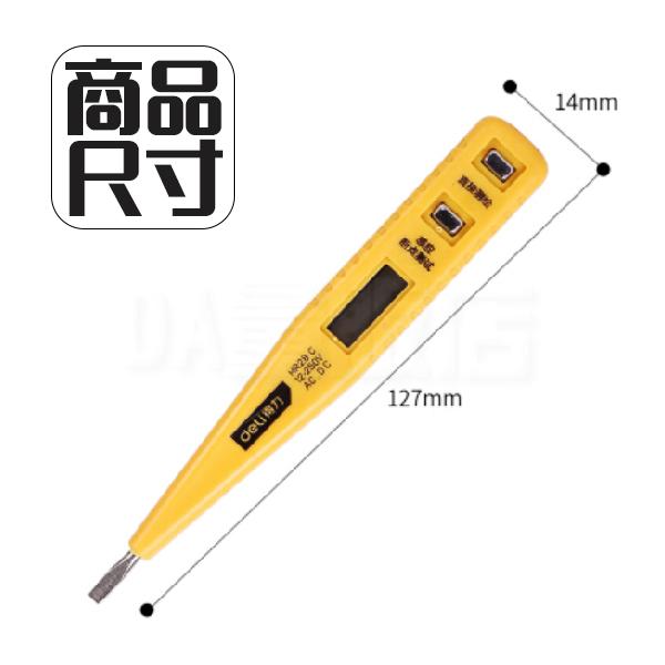 測電筆 驗電筆 一字起子型 液晶顯示 免電池 電子感應 電壓檢測 漏電檢測 交流 直流