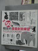 【書寶二手書T3/藝術_YGT】50個精彩的畫畫創意練習_惠妮·謝爾曼