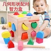 積木益智拼裝玩具形狀配對智力盒幼兒早教0-12-3歲男女孩 聖誕節全館免運