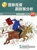 (二手書)證券投資與財務分析(104年版):證券商業務員(2)